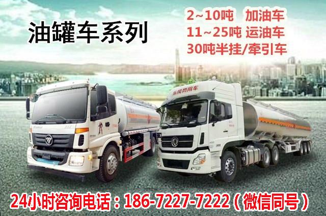 2-30吨油罐车介绍