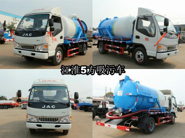 时风清水1.5吨污水2吨蓝牌清洗吸污车配置照片