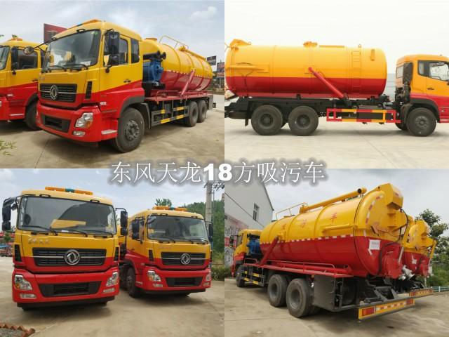 凯马清水1.5吨污水2吨蓝牌清洗吸污车配置照片