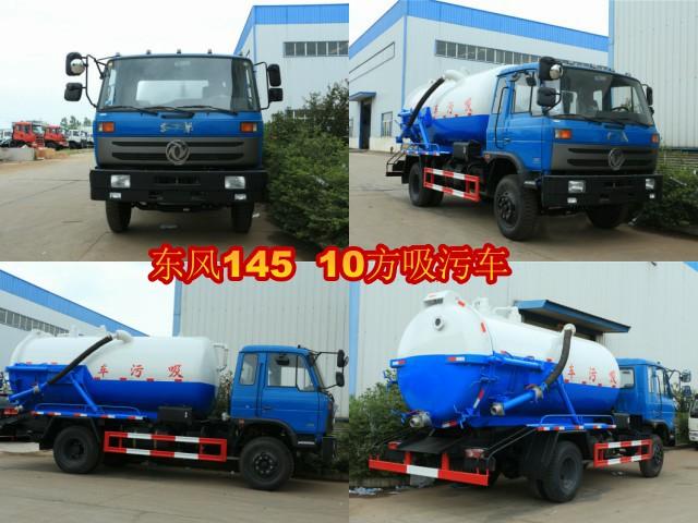 东风大多利卡2.5吨污水3.8吨清洗吸污车配置照片