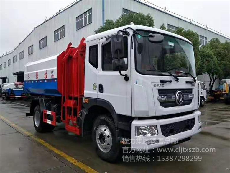 10m³东风D9自装卸式垃圾车