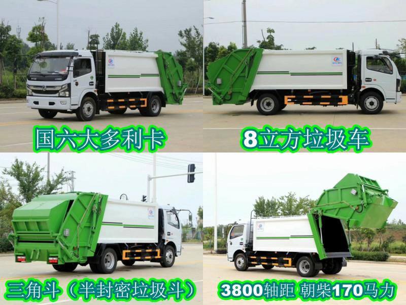 东风8立方垃圾车配置