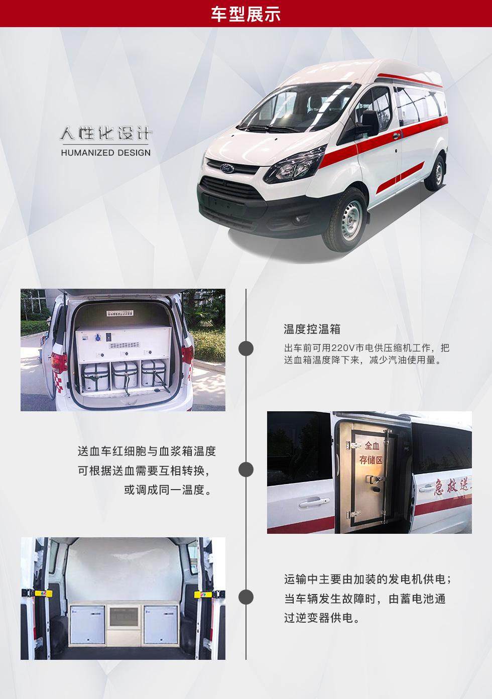 福特全顺V362血浆运送车销售15271321777 (3)