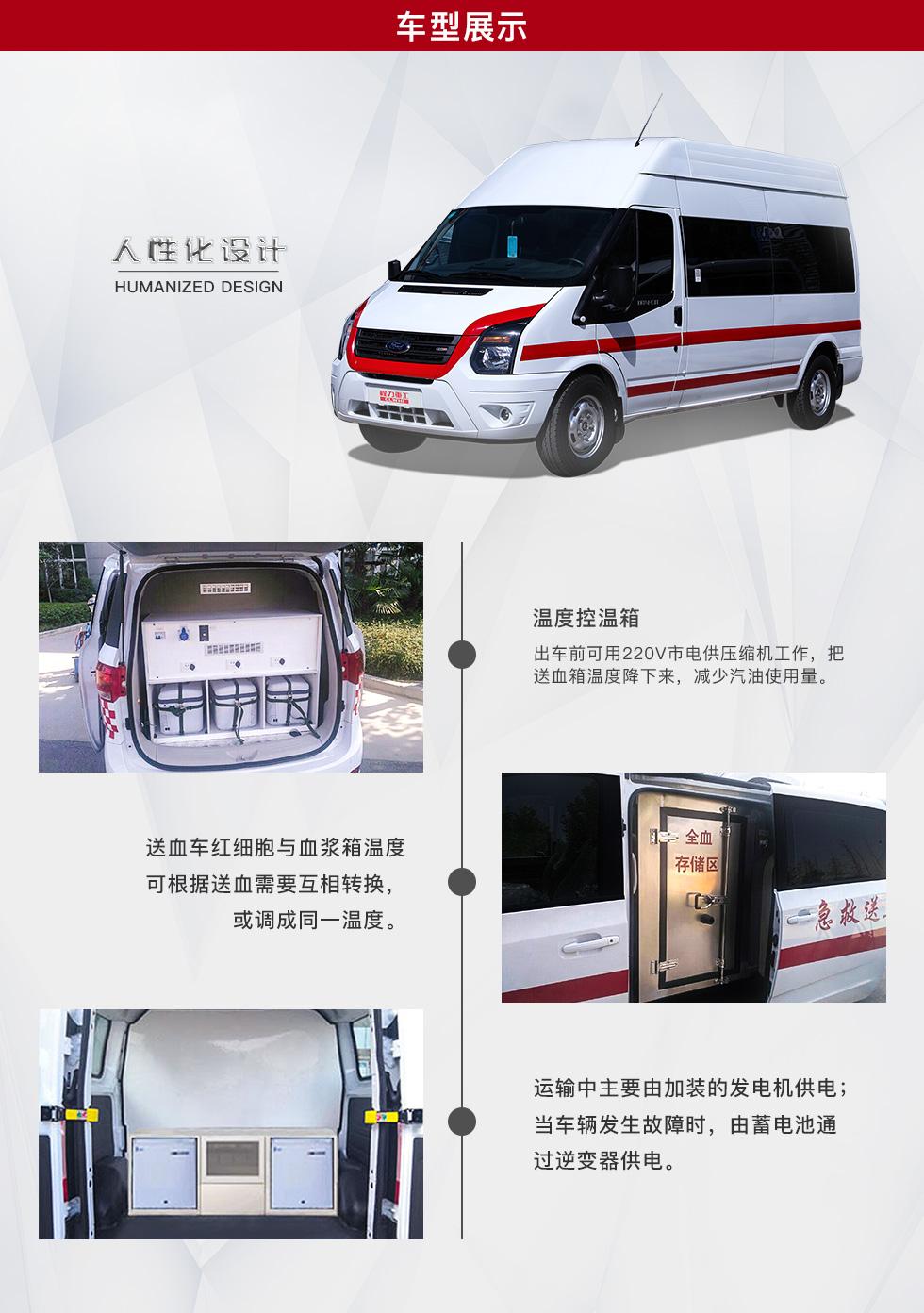 福特新世代V348送血车专卖15271321777 (7)
