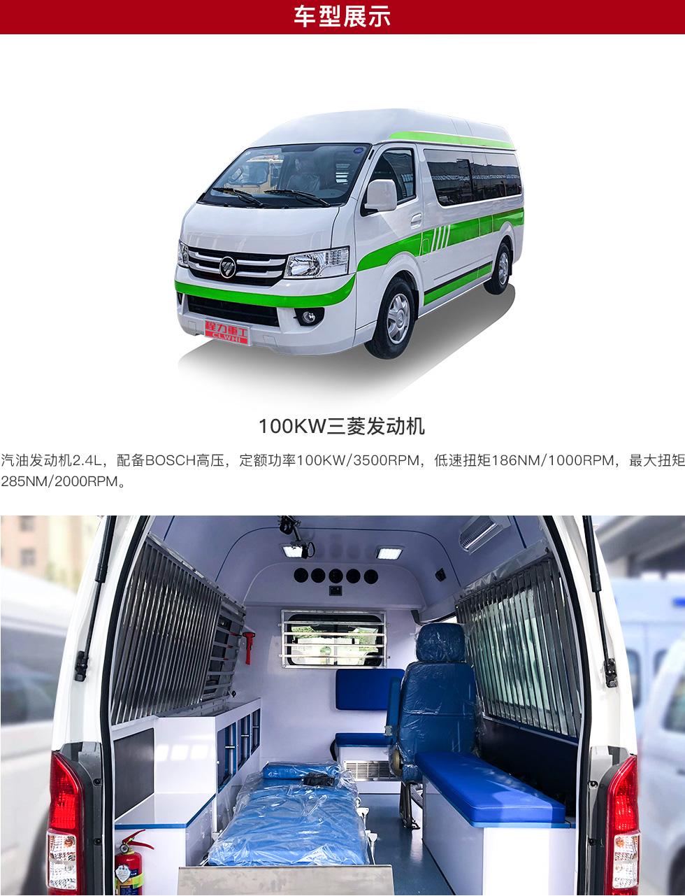 福田风景伤残运送车销售15271321777 (4)