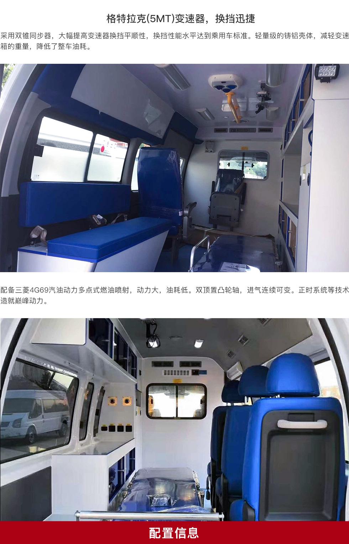 福田风景伤残运送车销售15271321777 (5)