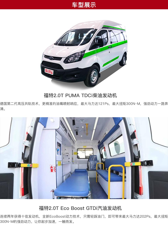 福特V362非急救转运车销售15271321777 (5)