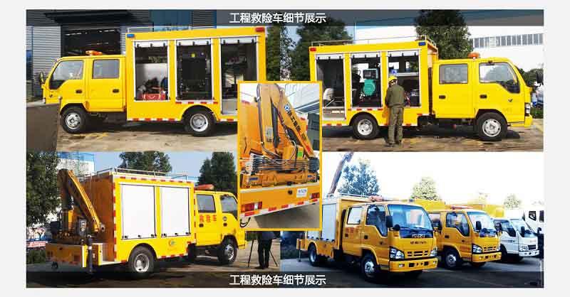 五十铃工程抢险车销售15271321777
