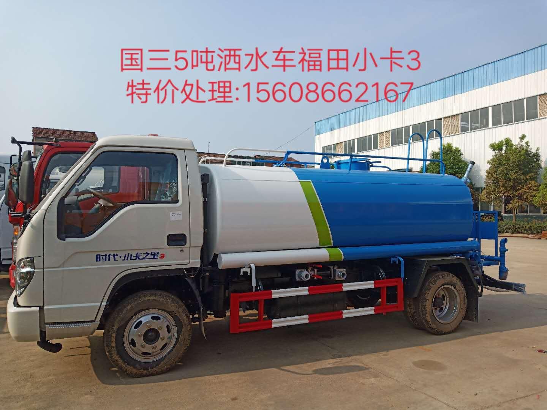 福田小卡之星2國三5方灑水車,3360軸距,油剎,700鋼絲胎圖片