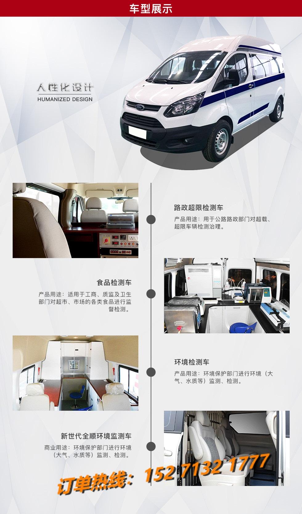 福特V362多功能检测车销售15271321777 (5)