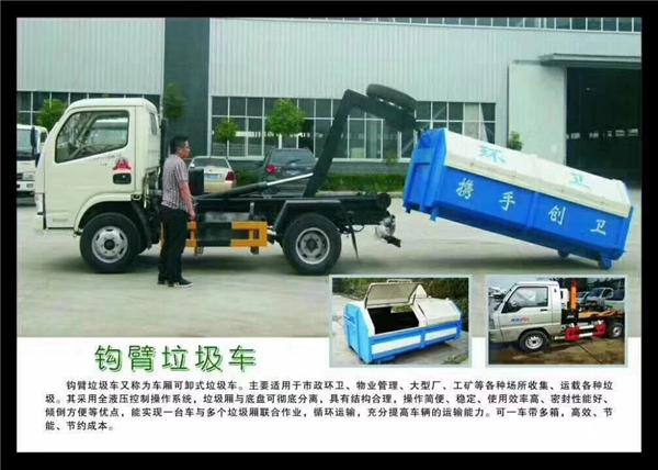东风多利卡钩臂垃圾车操作视频图片