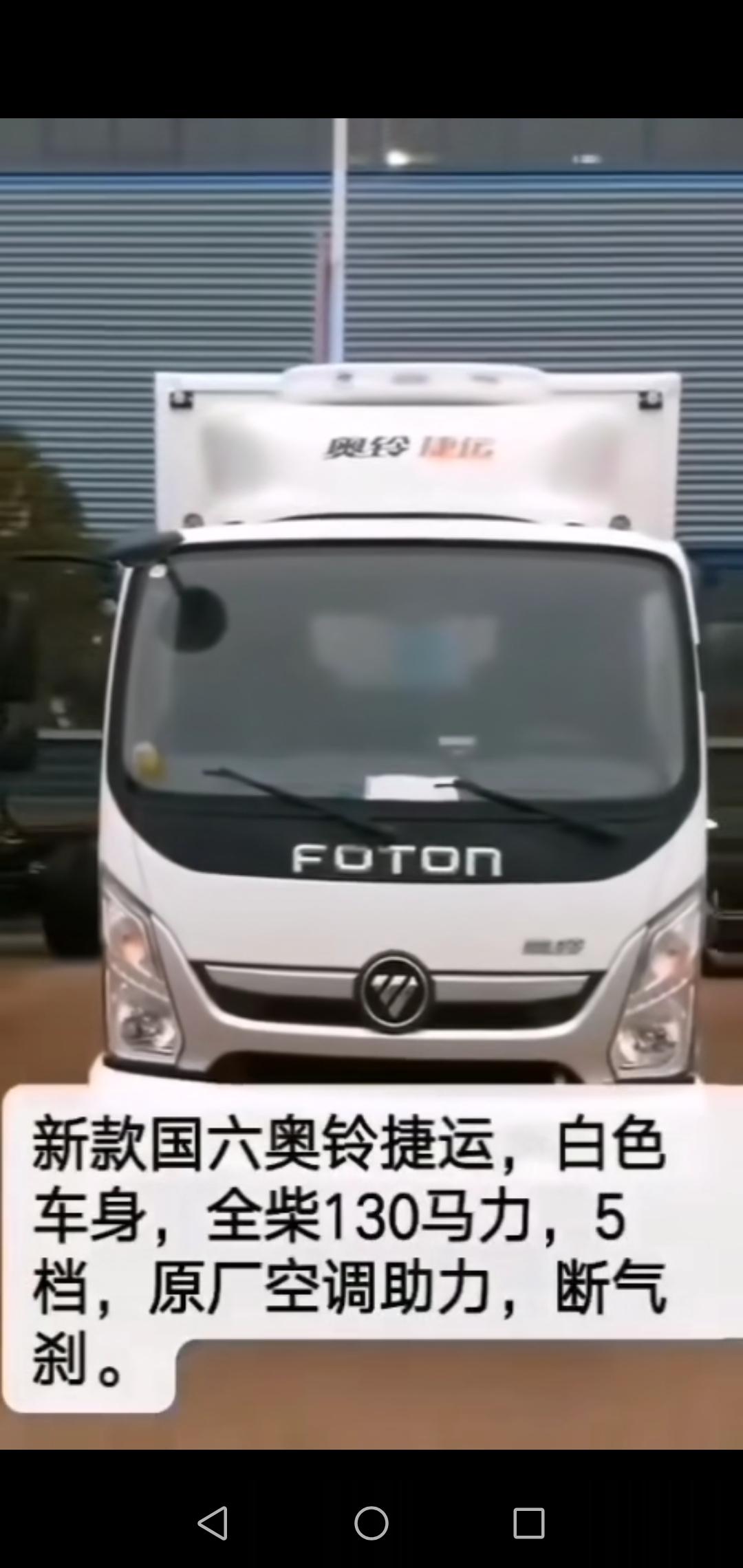 国六福田奥铃冷藏车视频