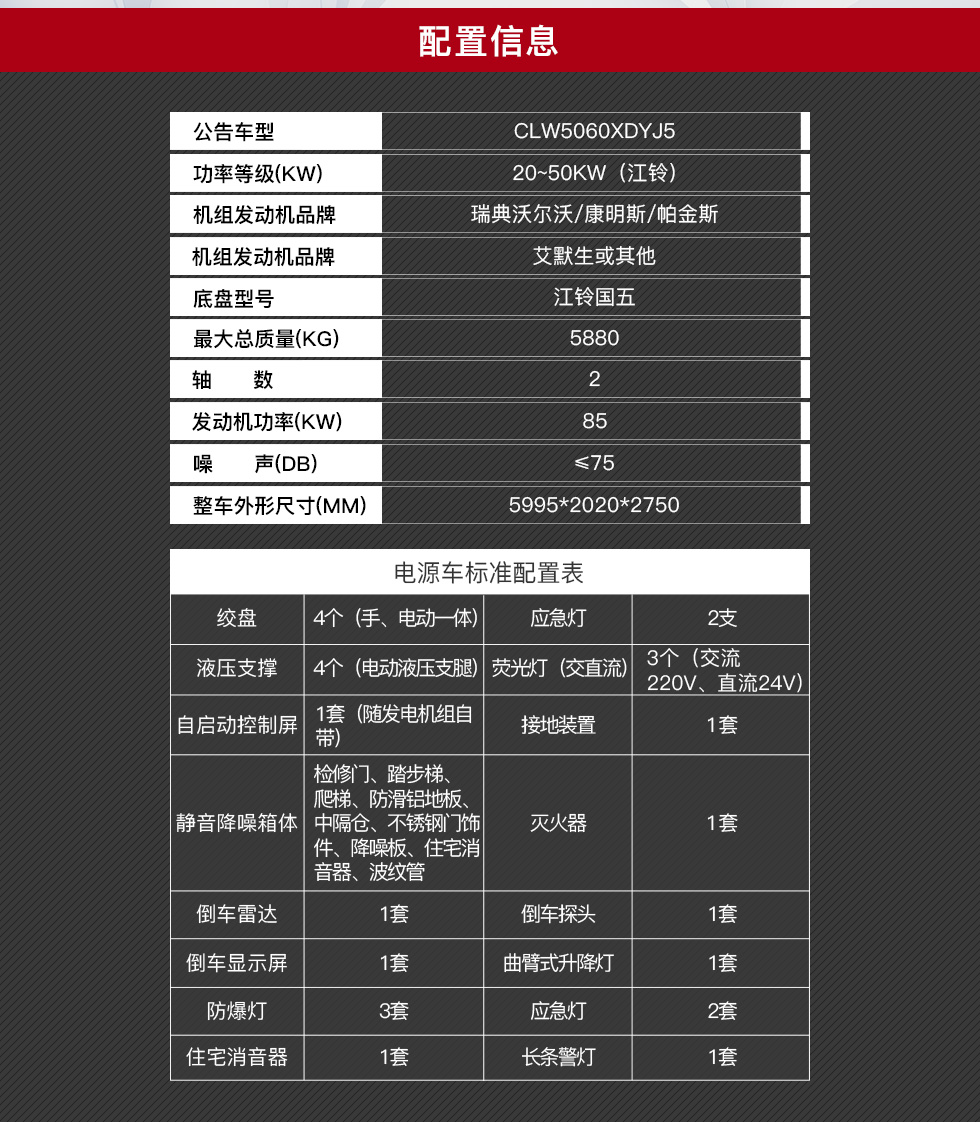 江铃顺达小型电源车15271321777 (6)