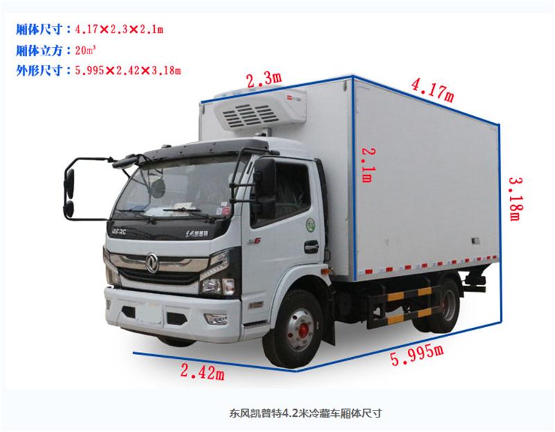 东风凯普特4.2米冷藏车整车型号:EQ5041XLC8BDBAC