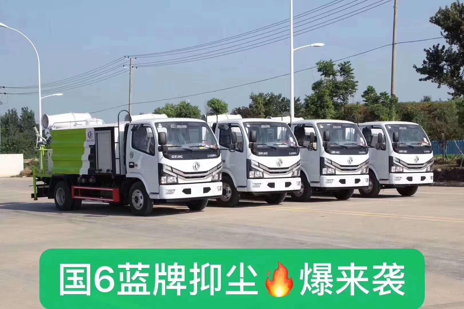 厂家订购-东风国六蓝牌抑尘车图片