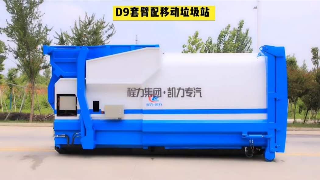 12方移动压缩垃圾站厂家,配套大勾臂垃圾车外接电源,使用方便