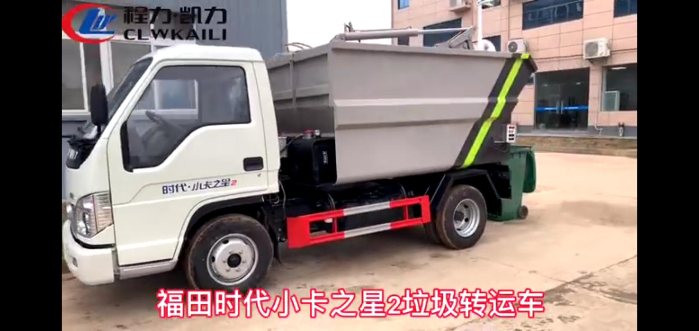 福田時代小卡之星2后掛桶式垃圾轉運車
