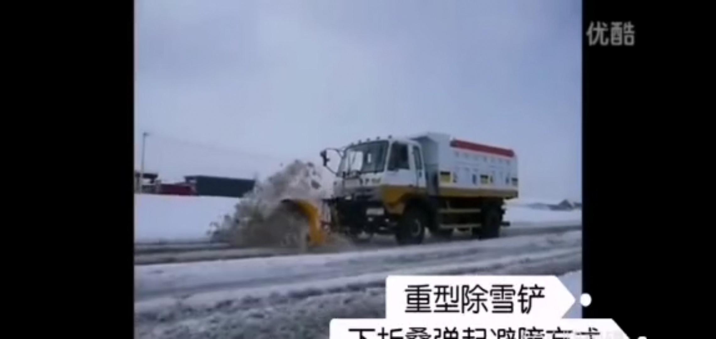 重型除雪铲视频