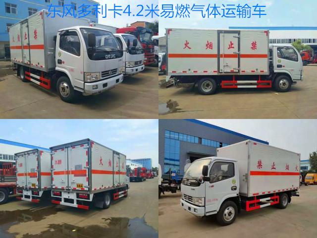 国六跃进小福星汽油3.3米易燃气体运输车哪里有卖?