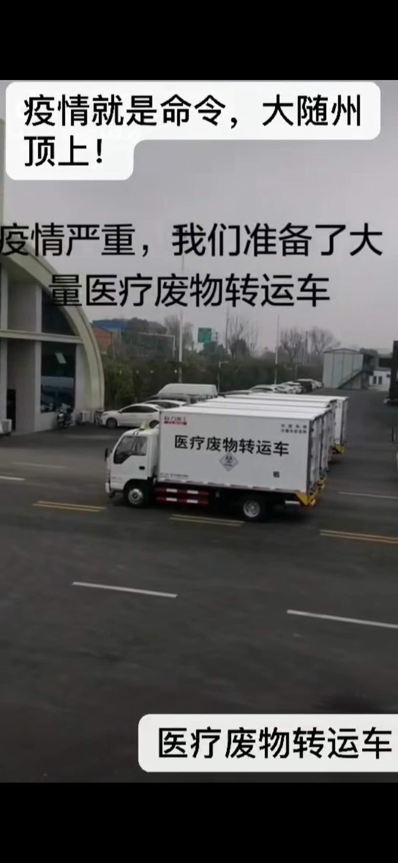 医疗废物运输车生产厂家价格