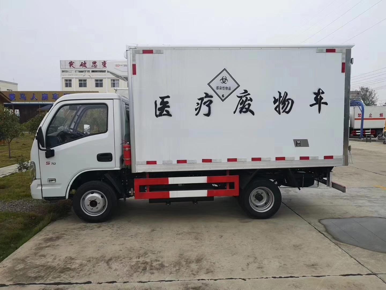 国六跃进小福星蓝牌医疗废物转运车图片