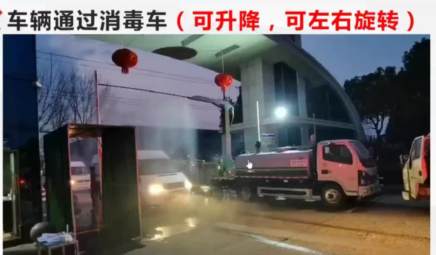 车辆通过消毒车,消毒方便快捷视频