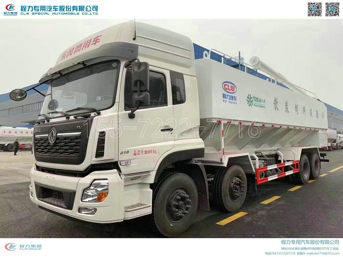 【40m³】东风天龙前四后八散装饲料运输车【20吨】