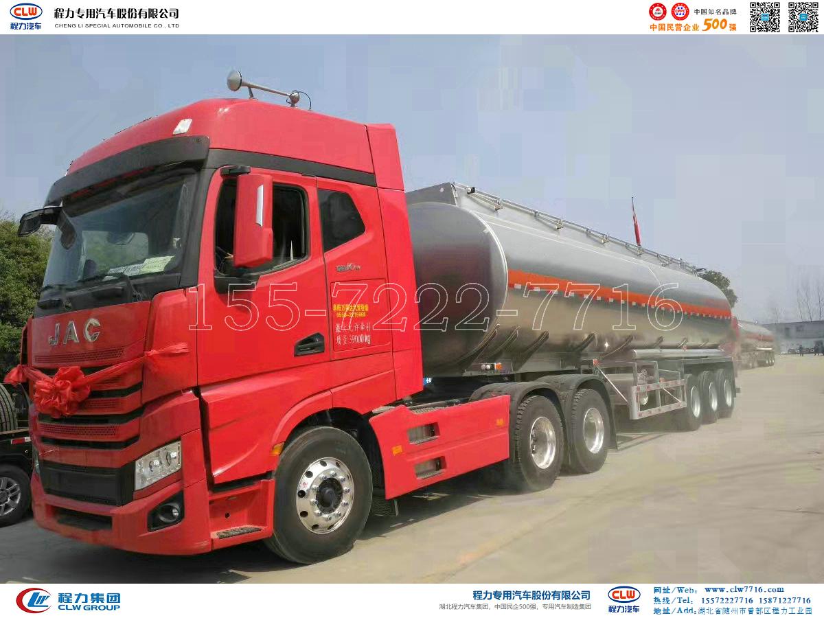 【43m³】程力威11米三桥食用油半挂车【食用油】【铝合金】