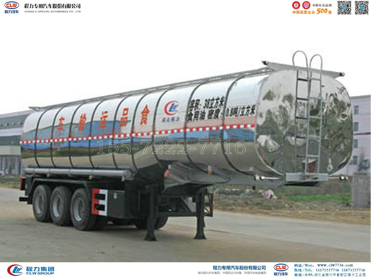【38m³】程力威13米三桥食用油半挂车【食用油】【不锈钢】