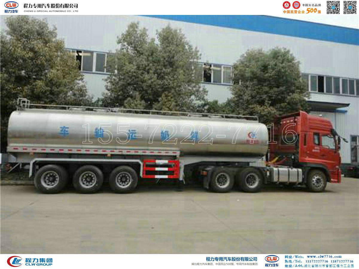 【40.7方】程力12.6米三桥鲜奶半挂车【鲜奶】【不锈钢】