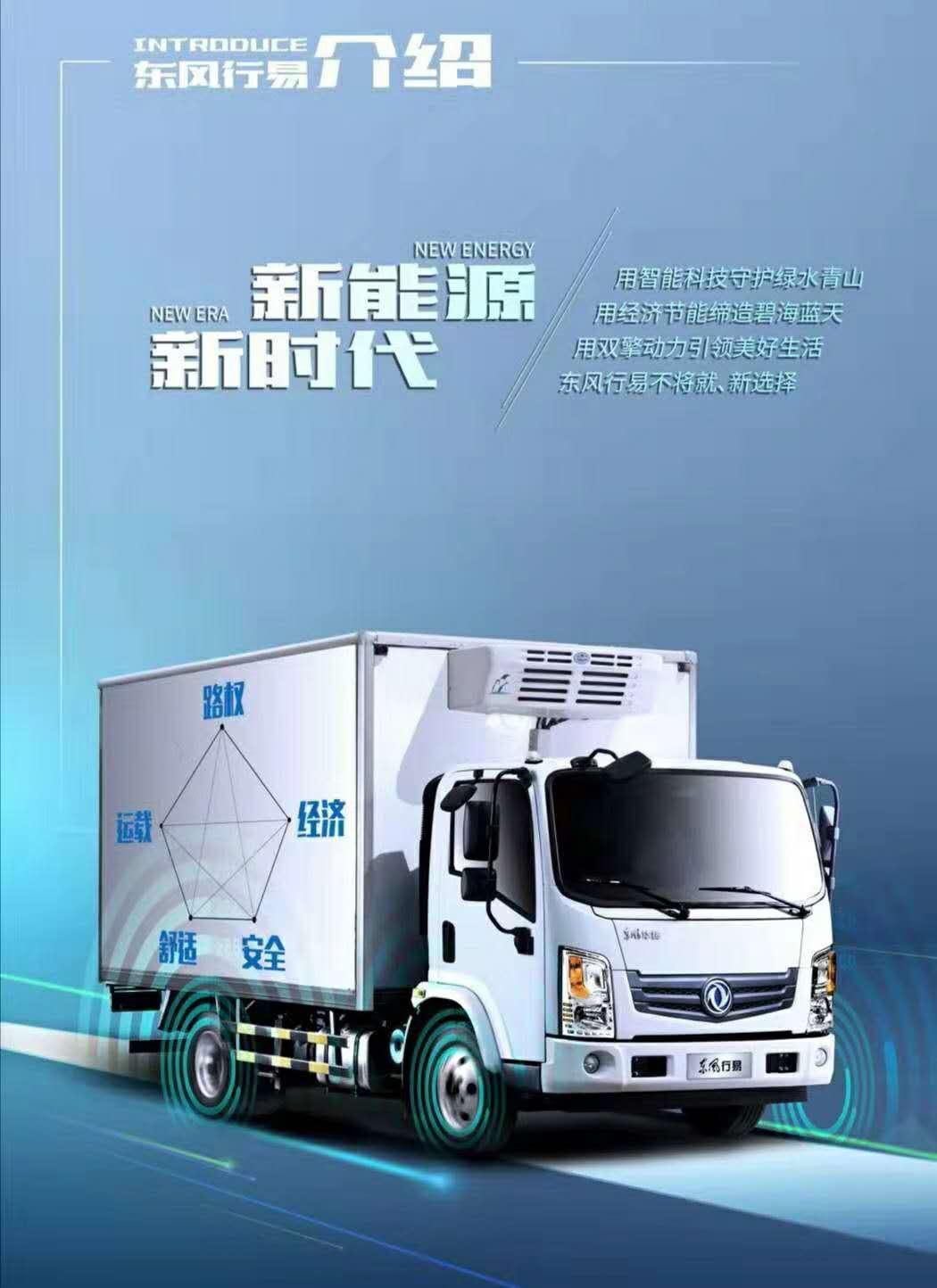 新能源混合動力冷藏車圖片