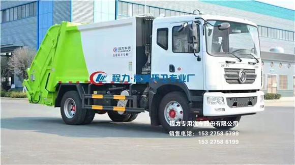 国六东风D9新款12~15方压缩式垃圾车