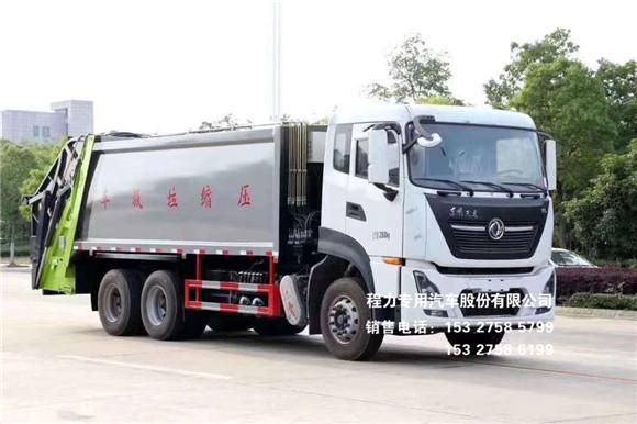 国六东风天龙20方压缩式垃圾车