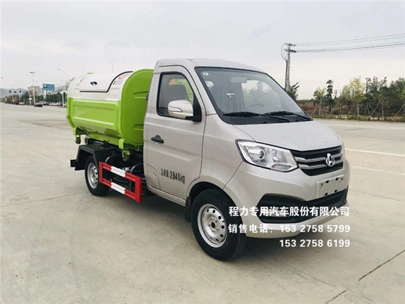 国六长安2.5~3方车厢可卸式垃圾车
