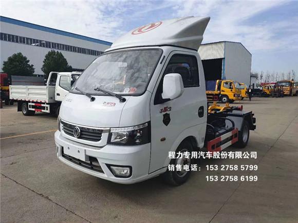 国六东风途逸2.5~3方车厢可卸式垃圾车