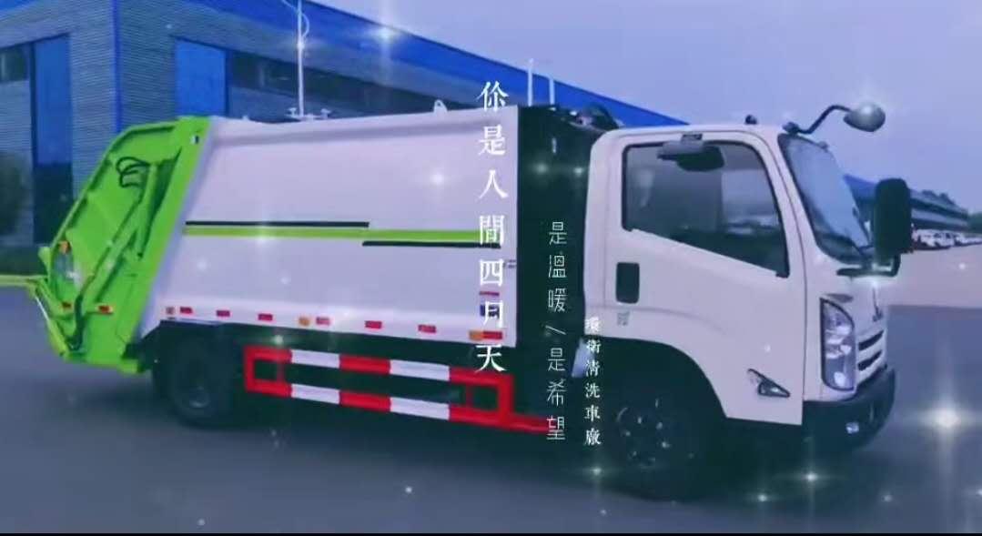 5~14吨压缩垃圾车配挂桶和铲垃圾多功能操作视频视频