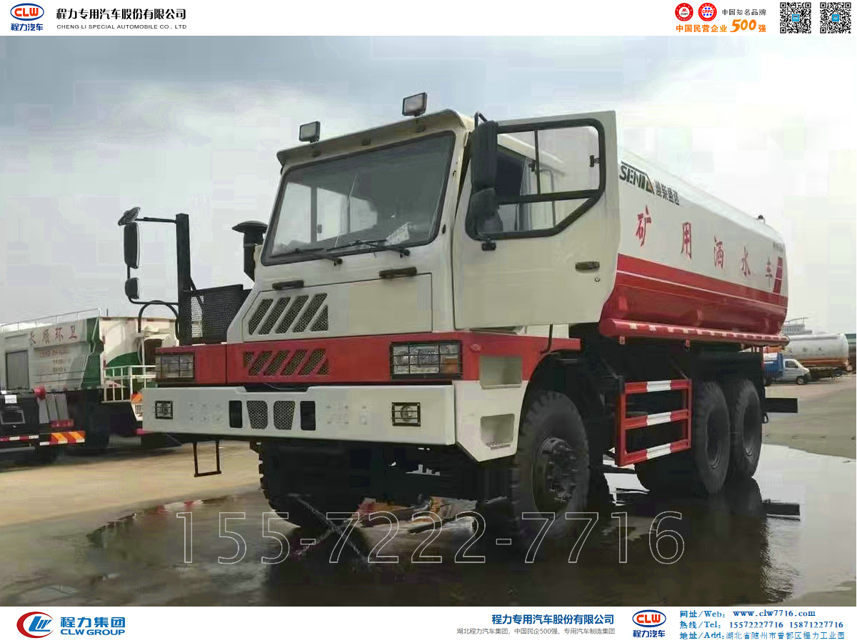 【40m³】矿用洒水车