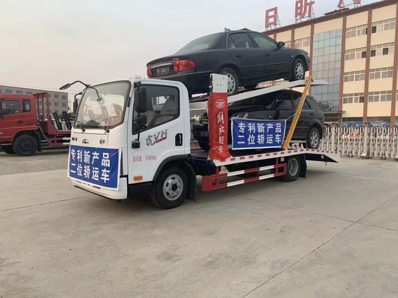 二位板轎運車清障車商品車拖車生產廠家,價格視頻
