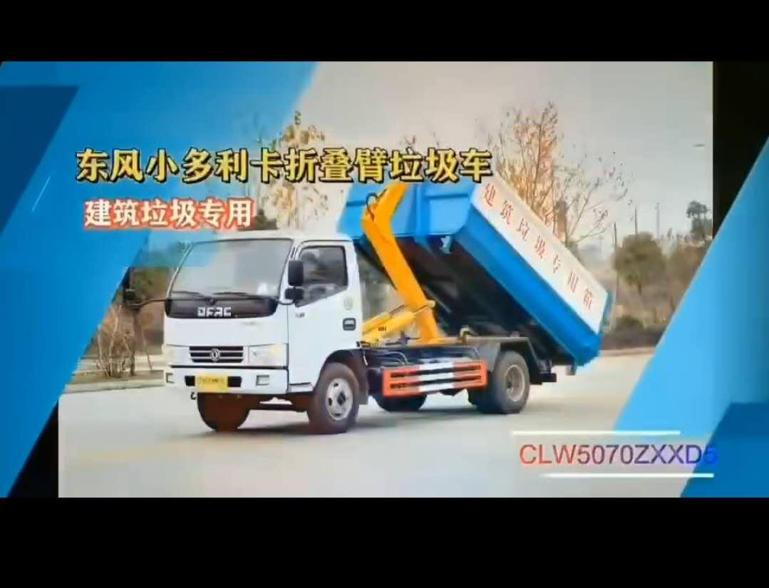 東風小多利卡折疊臂垃圾車視頻
