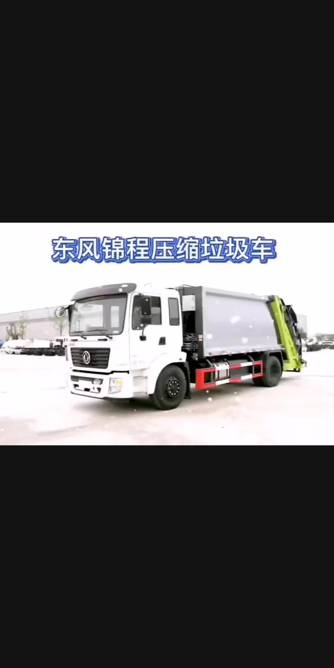 東風錦程壓縮垃圾車視頻