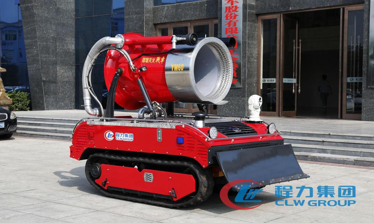 履带式排烟灭火战车|消防机器人|全自动消防设备