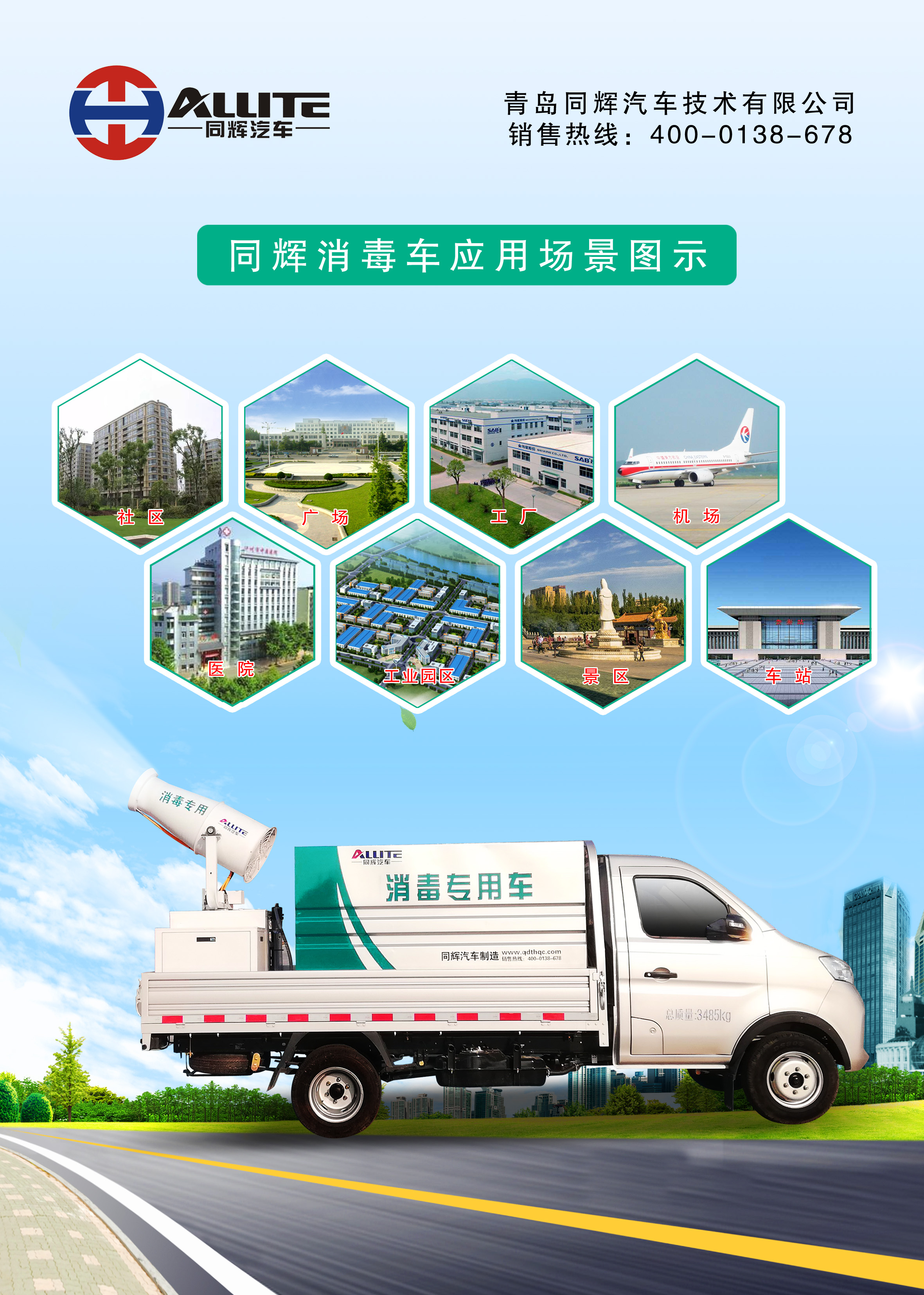 同辉汽车自装卸式垃圾车作业视频视频
