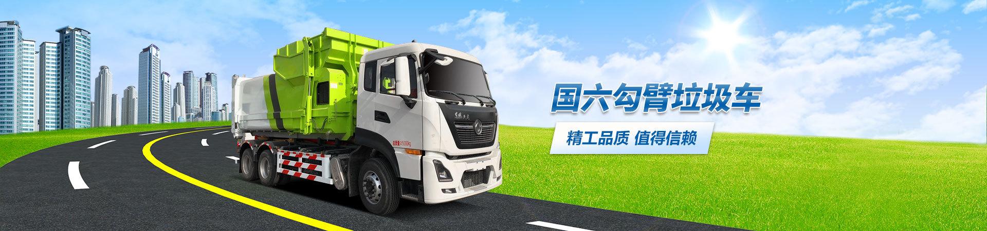 国六东风多利卡餐厨垃圾车_供应产品