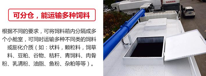 东风大多利卡12立方饲料车(图3)