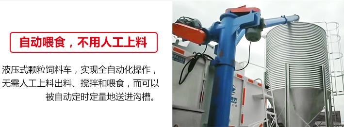 东风大多利卡12立方饲料车(图5)