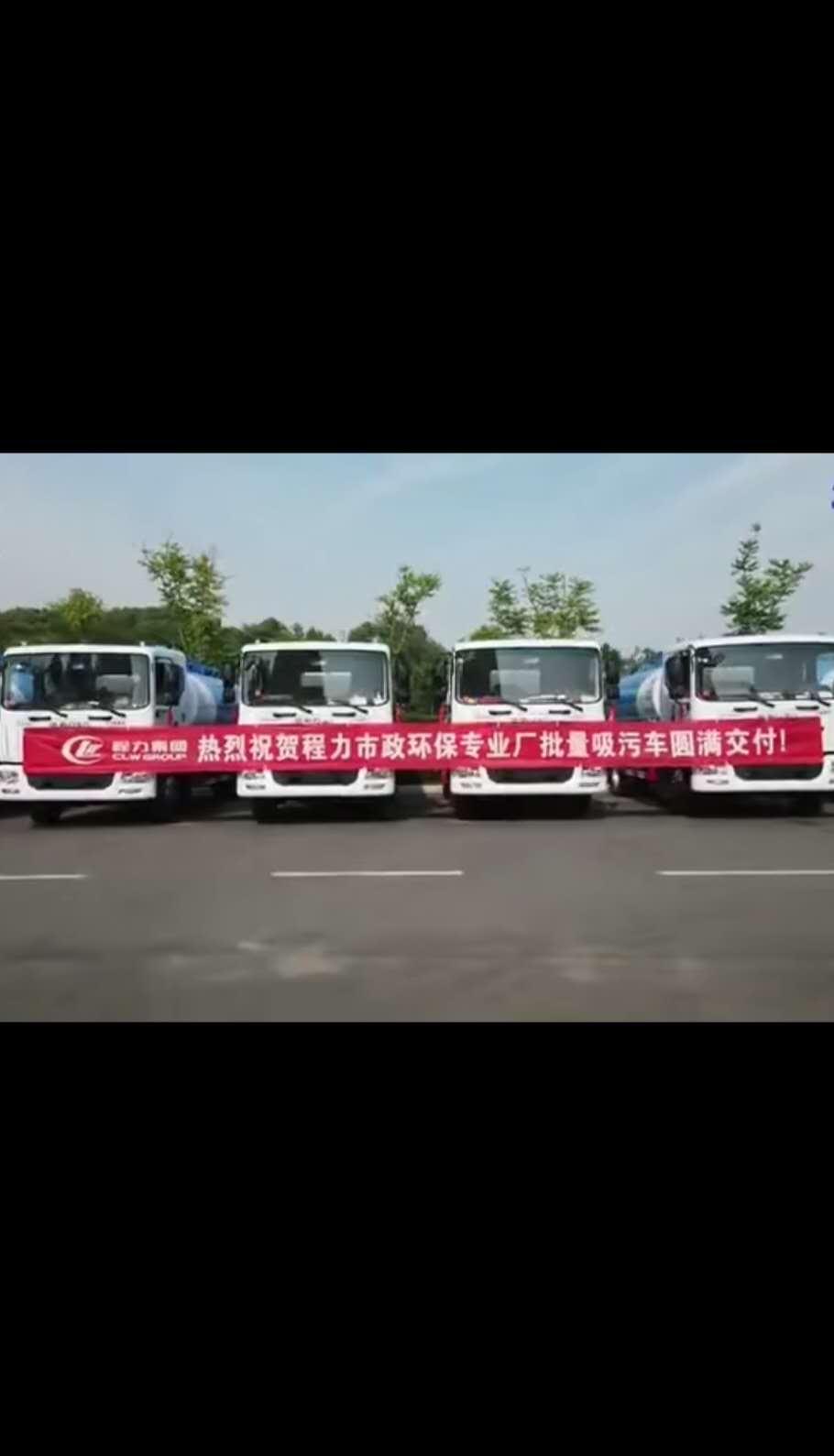 程力吸污車,25臺吸污車發往廣東 相信品牌的力量視頻