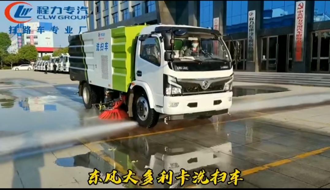 国六东风多利卡8方洗扫车效果视频视频