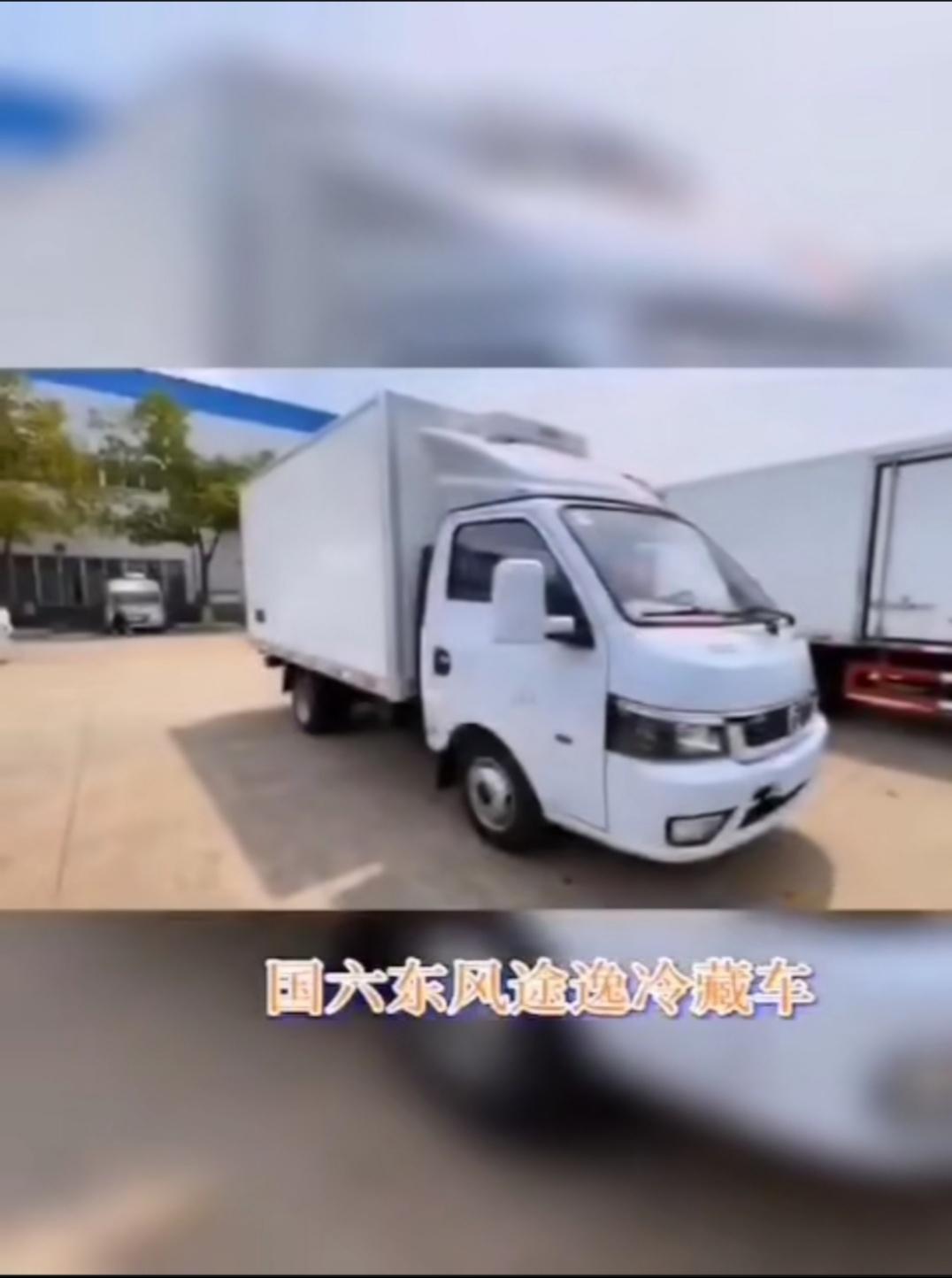 东风途逸3.5米冷藏车视频