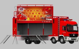 重汽豪沃大型消防宣传车图片