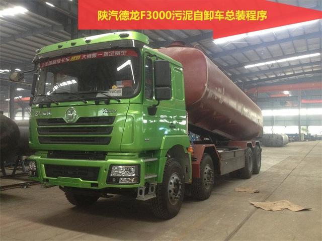 陕汽18方污泥自卸车图片